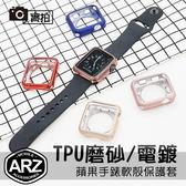 Apple Watch 3代 TPU保護殼 38mm 42mm 蘋果手錶軟殼保護套 電鍍亮面/磨砂霧面智能錶背蓋 ARZ