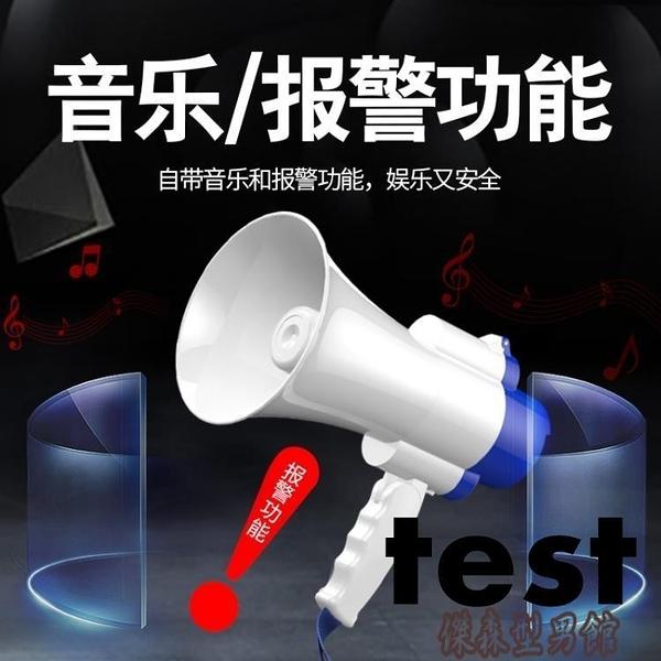 擴音器 錄音喇叭戶外地攤叫賣器手持宣傳可充電喊話擴音器喇叭 傑森型男館