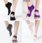 矽膠顆粒襪底 專業防滑 加強保護 瑜珈襪 防滑露背露趾襪 成人普拉提瑜伽襪子 瑜伽襪 健身襪