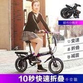 折疊自行車成人男女式16/20寸變速減震小型超輕便攜兒童學生單車 千千女鞋igo