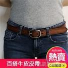 皮帶女休閒百搭真皮針扣簡約韓版時尚光身頭層純牛皮褲帶復古腰帶 凱斯頓3C