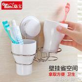牙刷架吸盤牙膏創意洗漱套裝帶漱口杯情侶牙刷杯牙具架 全館免運