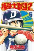 棒球大聯盟2nd(5)