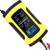 汽車摩托車電瓶充電器12V伏全智慧通用修復型鉛酸蓄電池充電機 電購3C