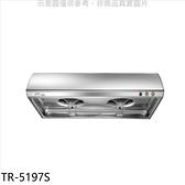 莊頭北【TR-5197S】70公分Turbo增壓單層式排油煙機
