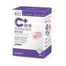 台塑生醫 C⁺彈潤膠原蛋白胜肽複方粉末(20包/盒)