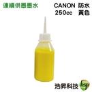 【連續供墨/填充墨水/黃色防水】CANON 250cc  適用IB4070/IB4170/MB5070/MB5170/MB5470