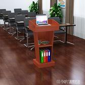 演講台發言台迎賓台前台接待台講台桌教師實木簡約現代主持台培訓WD 溫暖享家