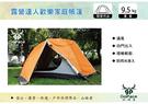 ||MyRack|| 山林者GoPace || GP17656 露營達人歡樂家庭帳篷 || 家庭帳4~5人 露營
