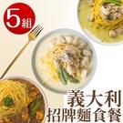 【熱一下即食料理】招牌義大利麵食餐(咖哩雞/白醬雞/奶香青醬雞)任選5包(180g/包)