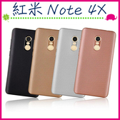 Xiaomi 紅米Note 4X 5.5吋 碳纖維紋背蓋 矽膠手機殼 全包邊保護套 簡約手機套 TPU保護殼 軟殼 外殼