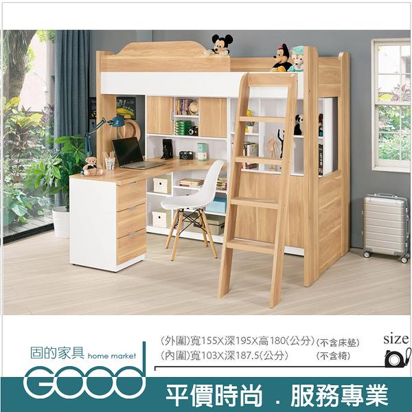 《固的家具GOOD》100-5-AP 卡爾5.1尺多功能挑高組合床組/不含椅【雙北市含搬運組裝】