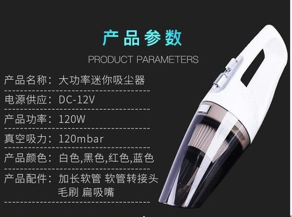 車載吸塵器汽車吸塵器強力照明掌上型吸力大功率幹濕兩用12V車用 樂芙美鞋