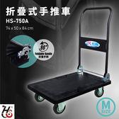 【省力No.1】華塑 HS-750A 折疊式塑鋼手推車 中 可折疊 收納 折疊90度 推車 運送 貨運 裝箱 搬運 工廠