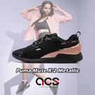 Puma 休閒鞋 Muse X-2 Me...