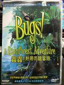 挖寶二手片-P06-309-正版DVD-電影【蟲蟲 熱帶雨林冒險】-