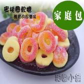 蜜桃圈軟糖(400g)  甜園小舖