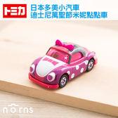 Norns 【日貨Tomica多美小汽車(迪士尼萬聖節米妮點點車)】日本TOMICA 多美小汽車