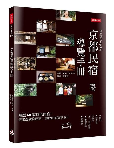 (二手書)京都民宿導覽手冊