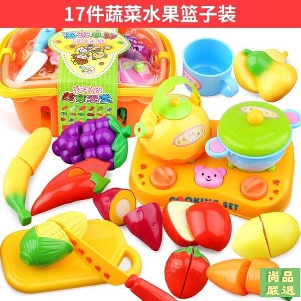 扮家家兒童切水果女孩玩具蛋糕蔬菜水果切切樂廚房過家家組合套裝