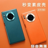 華為mate30pro手機殼mate30秒變素皮版5g限量版丹霞橙皮紋無邊框meta30超薄保護套  自由角落