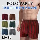 【衣襪酷】鍺離子中腰四角內褲 直紋款 平口褲 台灣製 POLO PARTY