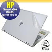 【Ezstick】HP EliteBook X360 1040 G5 二代透氣機身保護貼 DIY 包膜