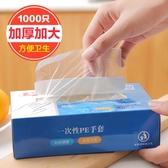 1000只抽取式一次性手套食品餐飲塑料手膜家用透明加厚級耐用盒裝 BASIC HOME