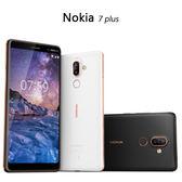 Nokia 7 plus 6吋蔡司認證鏡頭手機~送滿版玻璃保護貼+空壓殼+5200mAh移動電源