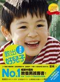 教出好兒子(實踐版):改變男孩一生的教養關鍵