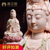 陶瓷觀音菩薩佛像 家用供奉擺件