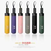 雨傘兩用折傘防曬防紫外線遮陽傘【奈良優品】