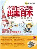 (二手書)不會日文也能出走日本:直覺式日語說話術