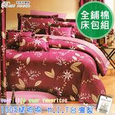 鋪棉床包 100%精梳棉 全鋪棉床包兩用被四件組 雙人特大6x7尺 king size Best寢飾 9261-1