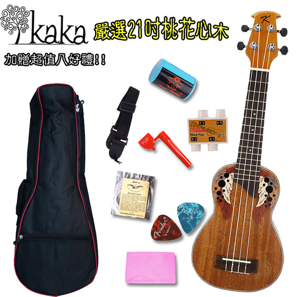 Kaka KUS-008 21吋小圓背烏克麗麗(相思木套裝組)~限量九好禮+調音器
