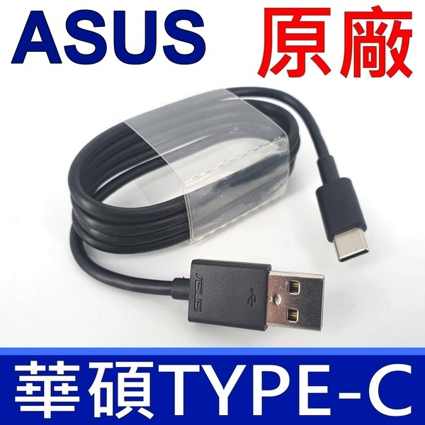 ASUS 3A Type-C 原廠傳輸線/快充 USB-C ZenFone 3 Deluxe ZF3 Ultra