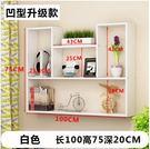 創意牆上置物架壁掛壁櫃裝飾架陽台臥室廚房收納吊櫃書架簡約現代(暖白色升級版-凹型款)