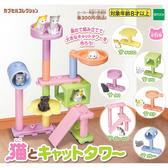 全套6款【日本正版】貓與貓跳台 扭蛋 轉蛋 擺飾 EPOCH - 619570