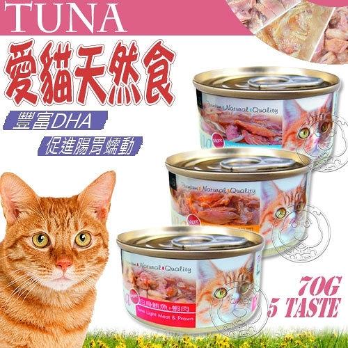 【 培菓平價寵物網】聖萊西Seeds》TUNA愛貓天然食貓罐-70g*24罐