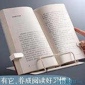 閱讀架 閱讀架看書支架可調節簡易書架子桌上小學生用書夾書靠書立書本夾書器 快速出貨