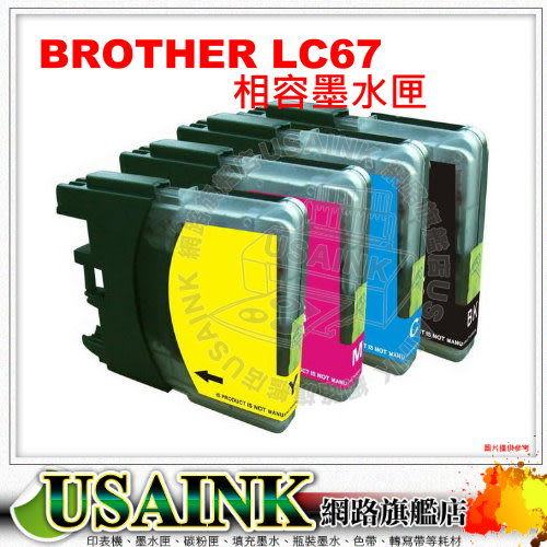 USAINK☆Brother LC-61Y/LC-67Y/LC-67/LC67 黃色相容墨水匣 MFC-990CW/MFC-5490CN/MFC-5890CN/MFC-255CW/MFC-795CW/..