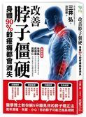 (二手書)改善脖子僵硬,身體90%的疼痛都會消失:醫學博士教你躺五分鐘即可見效的..