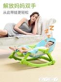 兒童搖椅 寶寶搖椅多功能搖搖椅搖籃床新生兒電動安撫嬰兒搖椅兒童躺椅 LXlx
