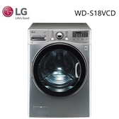 福利品 (基本安裝+24期0利率) LG 18公斤 WiFi滾筒洗衣機(蒸洗脫烘) WD-S18VCD 典雅銀