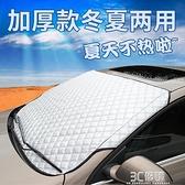 汽車防曬簾 汽車遮陽擋防曬隔熱夏季遮陽擋小車前擋風玻璃罩汽車窗戶擋布實用 3C優購