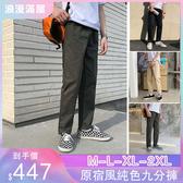 兩種厚度可選 刷毛款 棉質休閒褲寬鬆顯瘦百搭休閒褲九分褲長褲