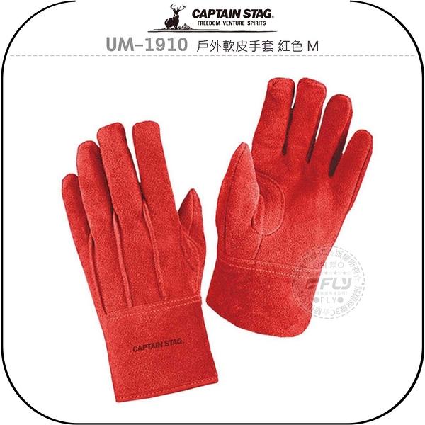 《飛翔無線3C》CAPTAIN STAG 鹿牌 UM-1910 戶外軟皮手套 紅色 M│公司貨│日本精品 戶外露營