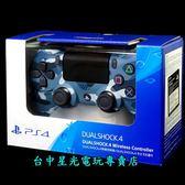 【PS4週邊】 SONY原廠 新款無線控制器 無線手把 迷彩藍 台灣公司貨 【CUH-ZCT2G】台中星光電玩