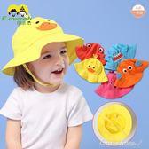 兒童帽子防曬春夏男童女童遮陽帽可愛太陽帽0-6歲寶寶帽子漁夫帽 阿宅便利店