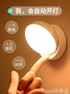熱賣小夜燈led人體感應無線小夜燈充電不插電家用自動聲光控衣櫃樓過道 coco